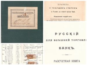 Read more about the article In the Years 1915-1917 the Bank was Foreign